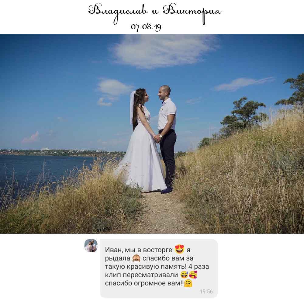 отзывы о свадебной видеосъемке Киев Star Way Media Украина 2020 фото