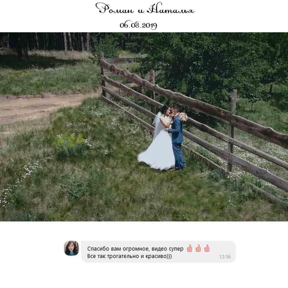 отзывы свадебная фото и видео съемка николаев фото