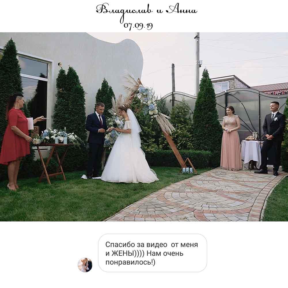отзыв о Николаевском свадебном видеографе Иван Ворчаков Star Way Media