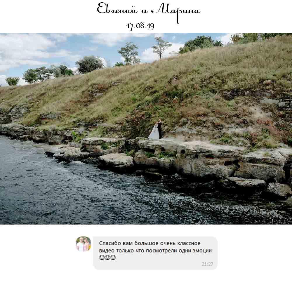 отзыв 2020 о свадебной видео фото съемке Николаев Одесса Star Way Media Иван Ворчаков фото