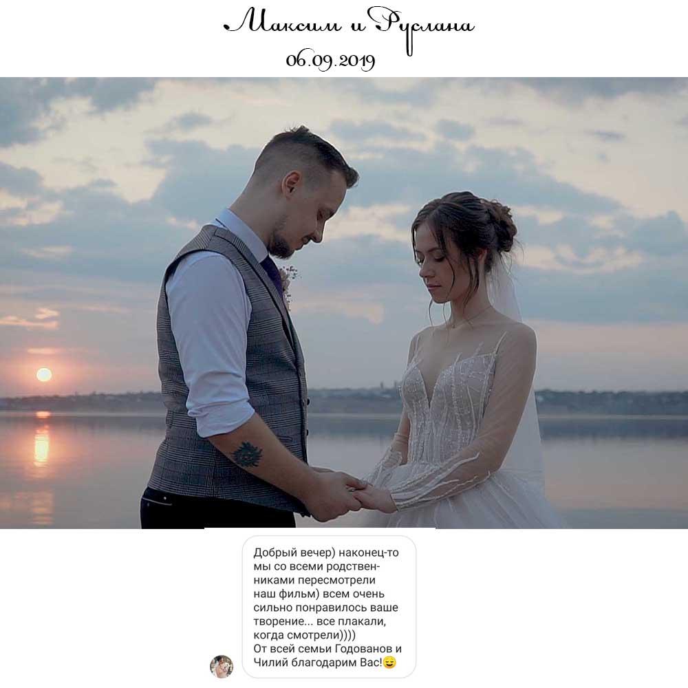 отзыв 2020 2019 свадебный видеограф Николаев Иван Ворчаков заказать съемку Star Way Media фото