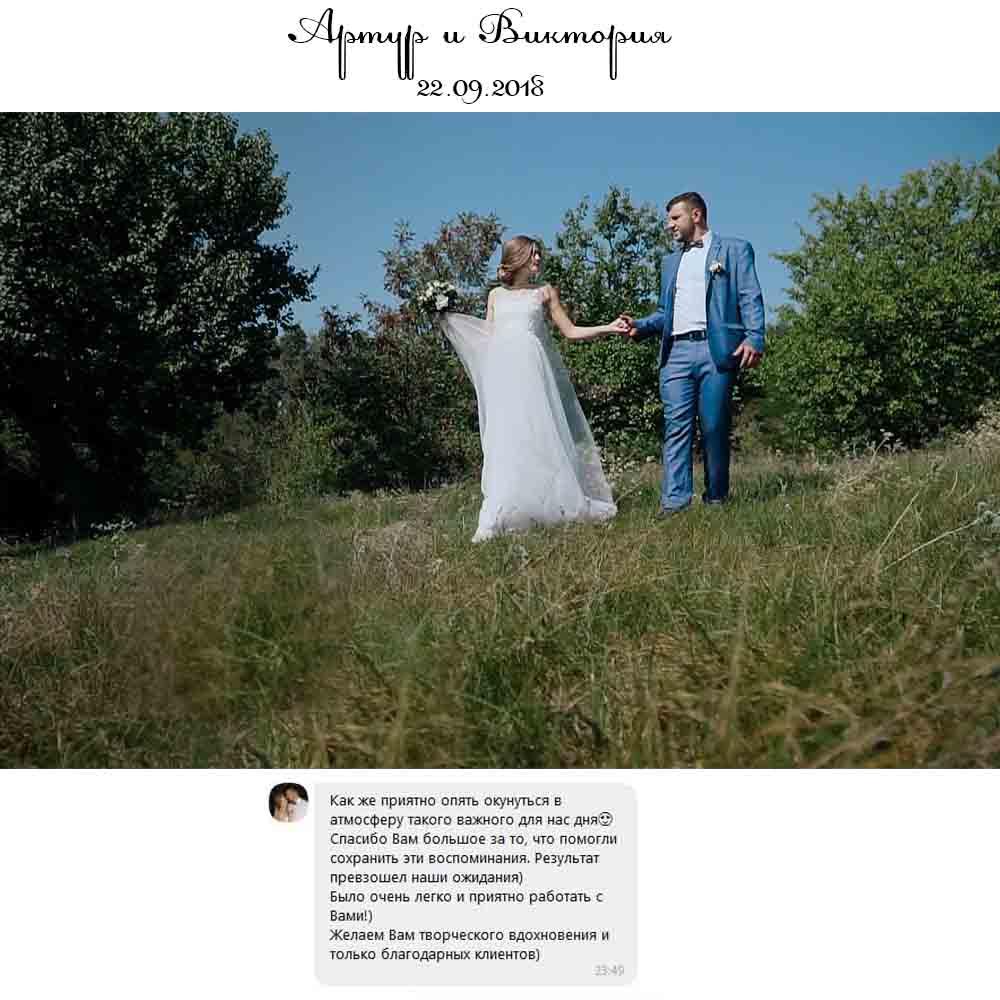 свадебное видео отзывы фото