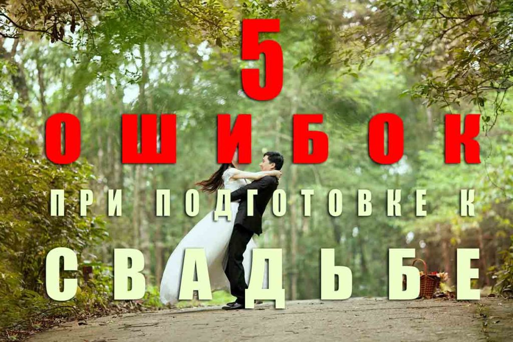свадебный блог пять ошибок фото