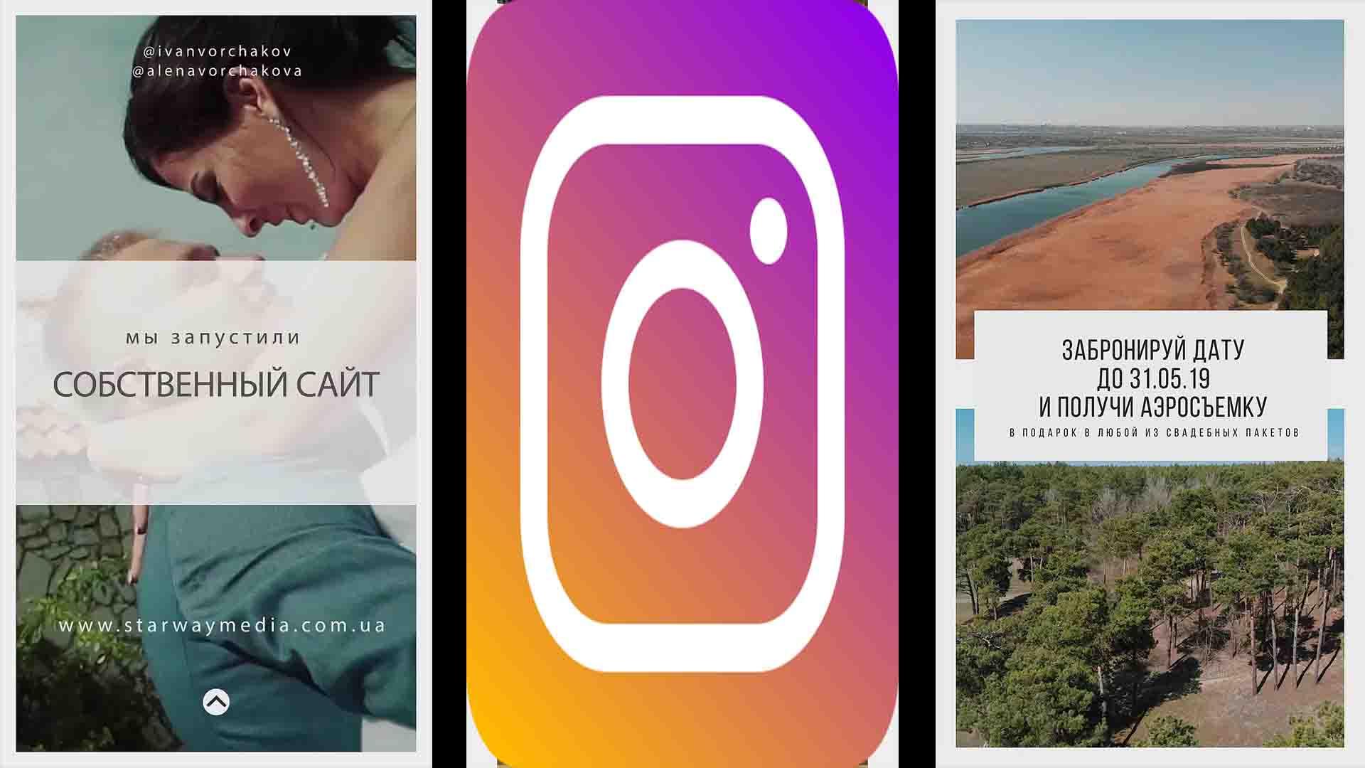 инста видео Николаев съемка ролика для Instagram фото